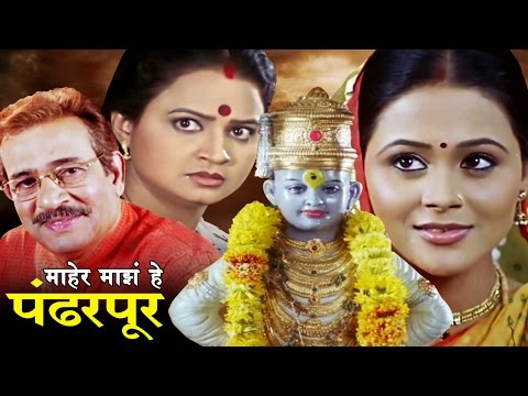 Maher Majhe He Pandharpur | Marathi Full Movie