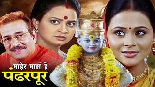 Maher Majhe He Pandharpur | Marathi Full Movie