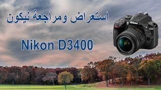 إستعراض ومراجعة نيكون Nikon d3400