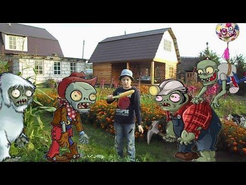Растения против зомби в реальной жизни - plants vs zombies real life
