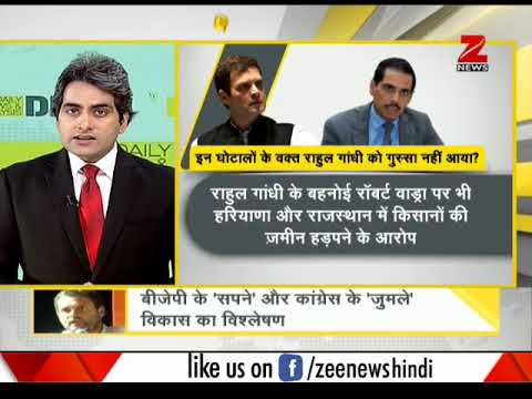 DNA: Where was Rahul Gandhi's furious mode when Robert Vadra was questioned on his property