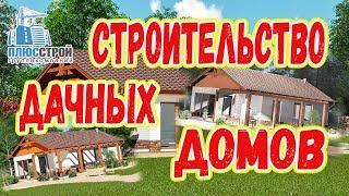 видео Застройщики Томска – цены и отзывы, каталог строительных компаний (девелоперов) Томска