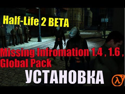 КАК УСТАНОВИТЬ HALF-LIFE 2 BETA ! ( Missing Infromation 1.4 , 1.6 , Global Pack ) |  2019