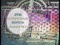 Интересные и необычные ворота. ТОПовая подборка / the most interesting & unusual gates. выпуск #1