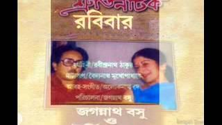 ROBIBAR (Complete) - Shruti Natok (Talk Theatre) By Jagannath Bose & Urmimala Bose