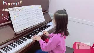 소리숲음악학원_체르니7번 [천안음악학원][두정동음악학원…