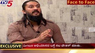 EXCLUSIVE : Actor Chetan Kumar Interview On Sruthi Hariharan #MeToo | Arjun Sarja | TV5 Kannada