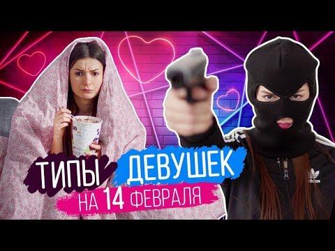 видео: ТИПЫ ДЕВУШЕК 14 ФЕВРАЛЯ