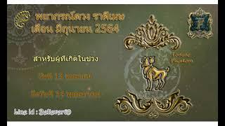 ดูดวง ราศีเมษ เดือน กรกฎาคม 2564 มีสติแล้วจะรอด (believer69)