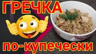 Греча в мультиварке рецепт Гречка по купечески с курицей в мультиварке Гречка по купечески видео