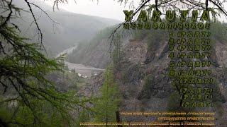 Yakutia (Release Video) Nezhdaninskoe   Yakutia  (часть 7)