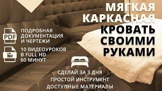 видео Кровать с подъёмным механизмом своими руками: инструменты, материалы, выполнение