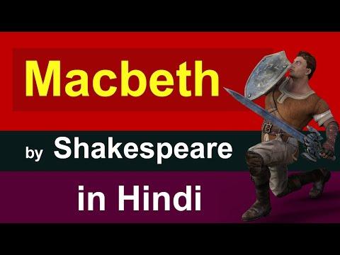 Macbeth In Hindi    By William Shakespeare   Macbeth Summary