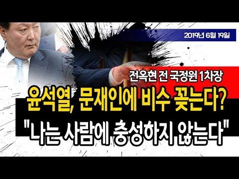 윤석열, 문재인에 비수 꽂는다? (전옥현 전 국정원 1차장) / 신의한수