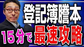 【初心者向け】「不動産登記簿の見方」を行政書士がわかりやすく解説!