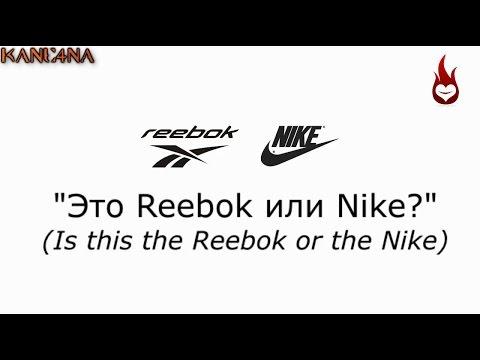 Это Reebok или Nike??)) / Труба - Видеохостинг. Смотрите