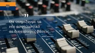 N. Μηταράκης: Θα στηρίξουμε το νέο ασφαλιστικό πλαίσιο σε μια δικαιότερη βάση