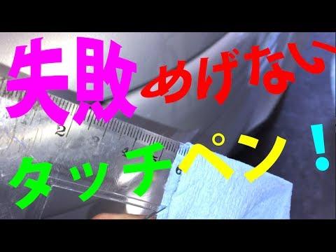 失敗タッチペンはどうしよう(◎ ◎;)・・・ 定規とアルコールで簡単修正! Easy methods to use a contact up paint to Restore automotive scratches !