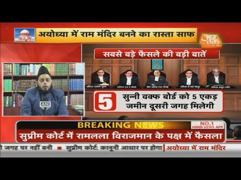 Ayodhya फैसले पर क्या बोले Firangi Mahali और Iqbal Ansari, सुनिए