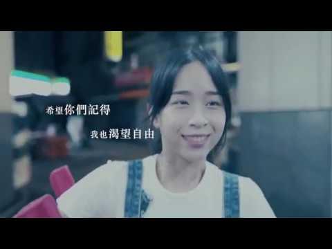 【在一片虛無的世界裡,愛看見,看見愛】白伃平特別演出,朱禹豪《請不要為我再哭泣》Official MV