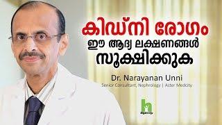 കിഡ്നി രോഗം ആദ്യ ലക്ഷണങ്ങളും ചികിത്സയും | Kidney Disease Malayalam Health Tips