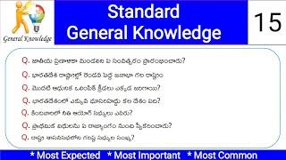 Standard GK Practice Bits - 15    General Studies & G.K Bits in Telugu.