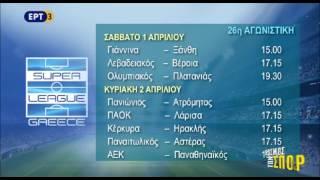 Το πρόγραμμα της 26ης αγωνιστικής της Super League.