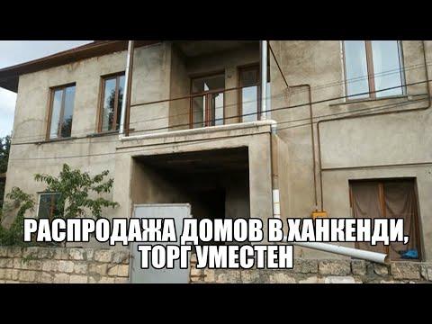 Армяне НЕДОРОГО продают дома в ХАНКЕНДИ ! Цены хорошие  .Торг уместен .