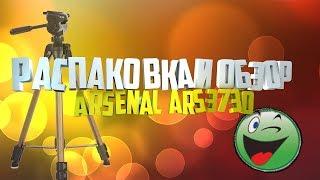 РОЗПАКУВАННЯ та огляд ШТАТИВА ARSENAL ARS-3730 з Rozetka.com.ua