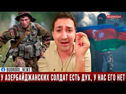 Армяне: Они хотели умереть за азербайджанский флаг и за Родину. Вот у них есть дух, у нас его нет