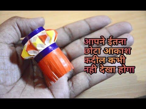 बनाये आकाश कंदील बहोत आसान | How to make Akash kandil in divali festival | #Paperkraftlantern