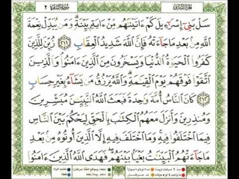 002 - سورة البقرة - شيرزاد عبد الرحمن طاهر