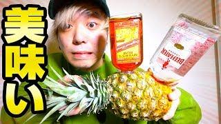 パイナップルを酒に浸してこの冬も安定のモテ期!!