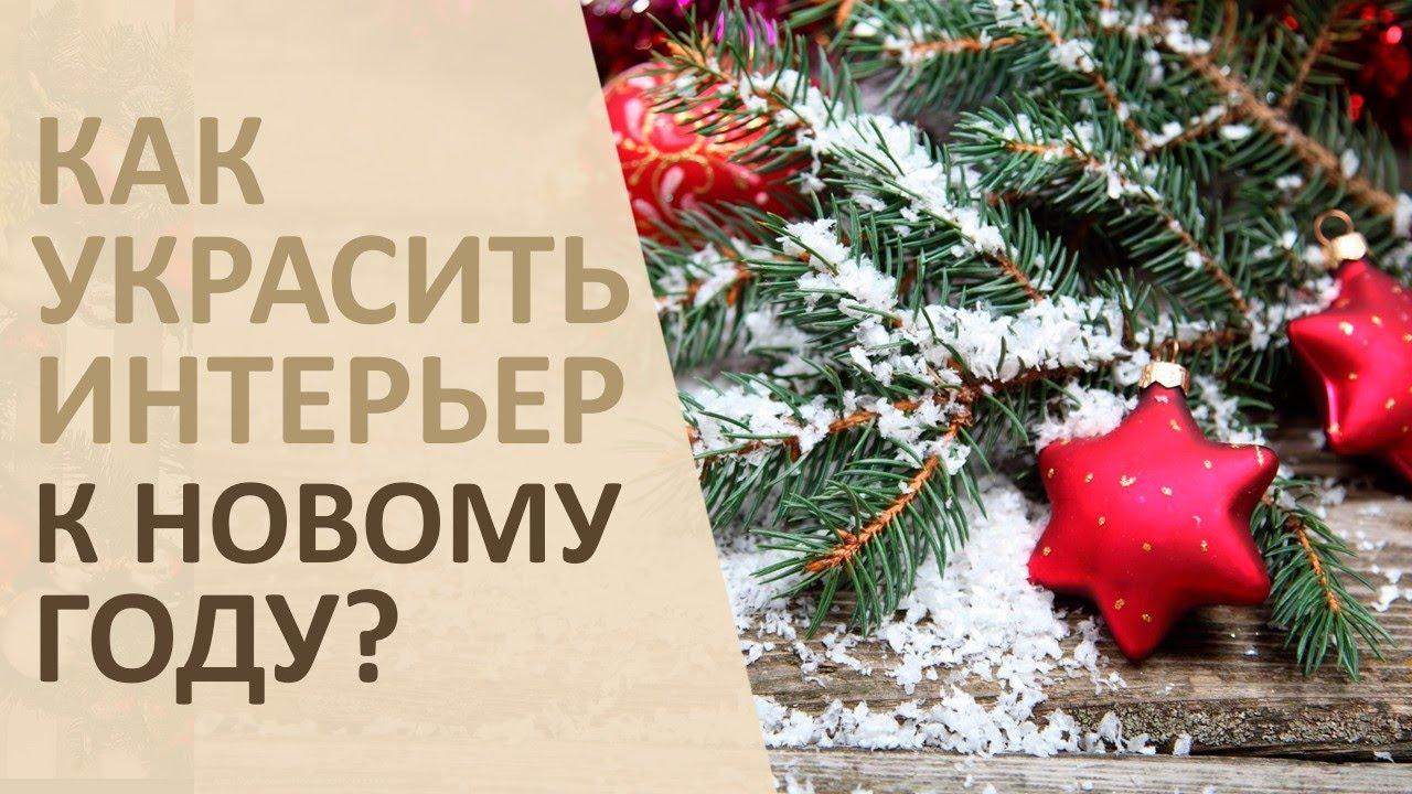 <b>Новогоднее украшение интерьера</b> - 3 основных правила ...