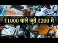 First Copy Shoes At 90%  Discount || Cheapest kolkata Shoes market