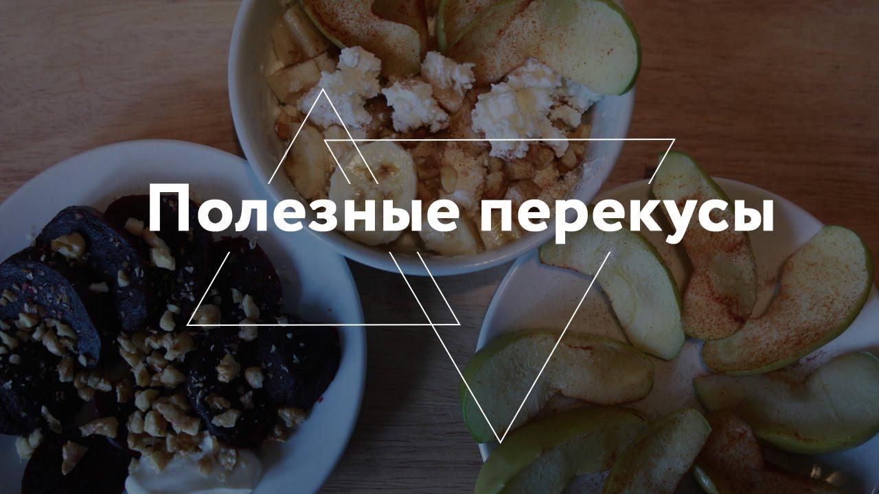 Полезные перекусы для худеющих рецепты 104