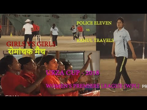 URZA CUP  2018  SEMIFINAL # POLICE ELEVEN VS RAHUL TRAVELS# WOMENS PREMIERE LEAGUE (WPL)