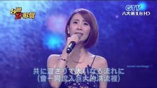 蘇宥蓉 /今生愛過的人/風姿花伝/[台灣好歌聲]