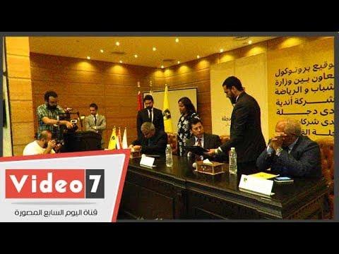 وزير الرياضة يشهد توقيع برتوكول تعاون بين الوزارة ووادى دجلة  - 13:55-2018 / 9 / 13