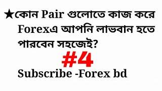 what is Forex currency & pair 2017? (100$ - 1000$) Earn Per Day 100% ধৈর্য ধরে সঠিকভাবে জানুন