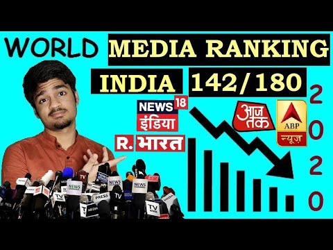 Indian Media की Rank पूरे World में 142 पर। Total 180 Countries।Godi Media