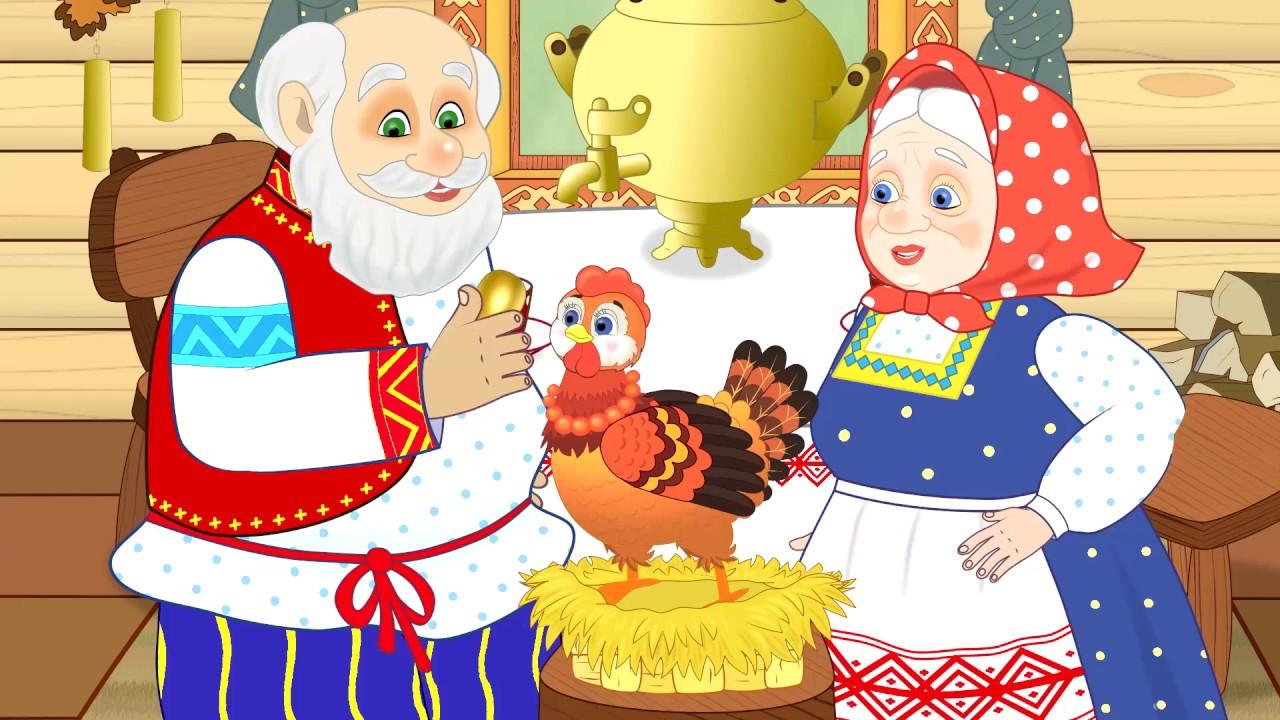 Мультфильм сказка сказок картинки для детей