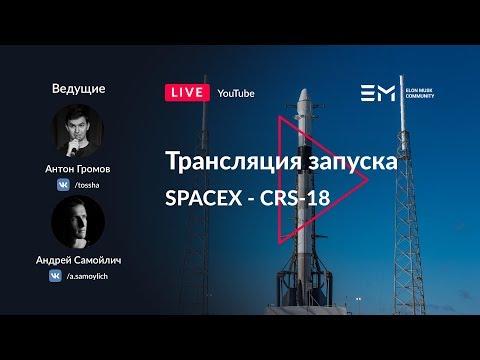 Русская трансляция пуска Falcon 9: CRS-18