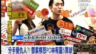 [東森新聞]分手變仇人? 鄧紫棋怒PO林宥嘉5罪狀