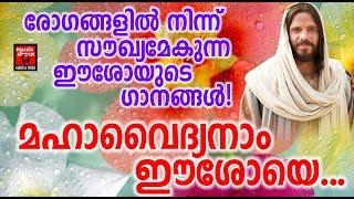 Mahavydayanam Eeshoye # Christian Devotional Songs Malayalam 2019 # Hits Of Joji Johns