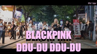 [K-pop] IN홍대 블랙핑크 BLACKPINK - 뚜두뚜두 (DDU-DU DDU-DU) MV Ver HighLight Dance Cover