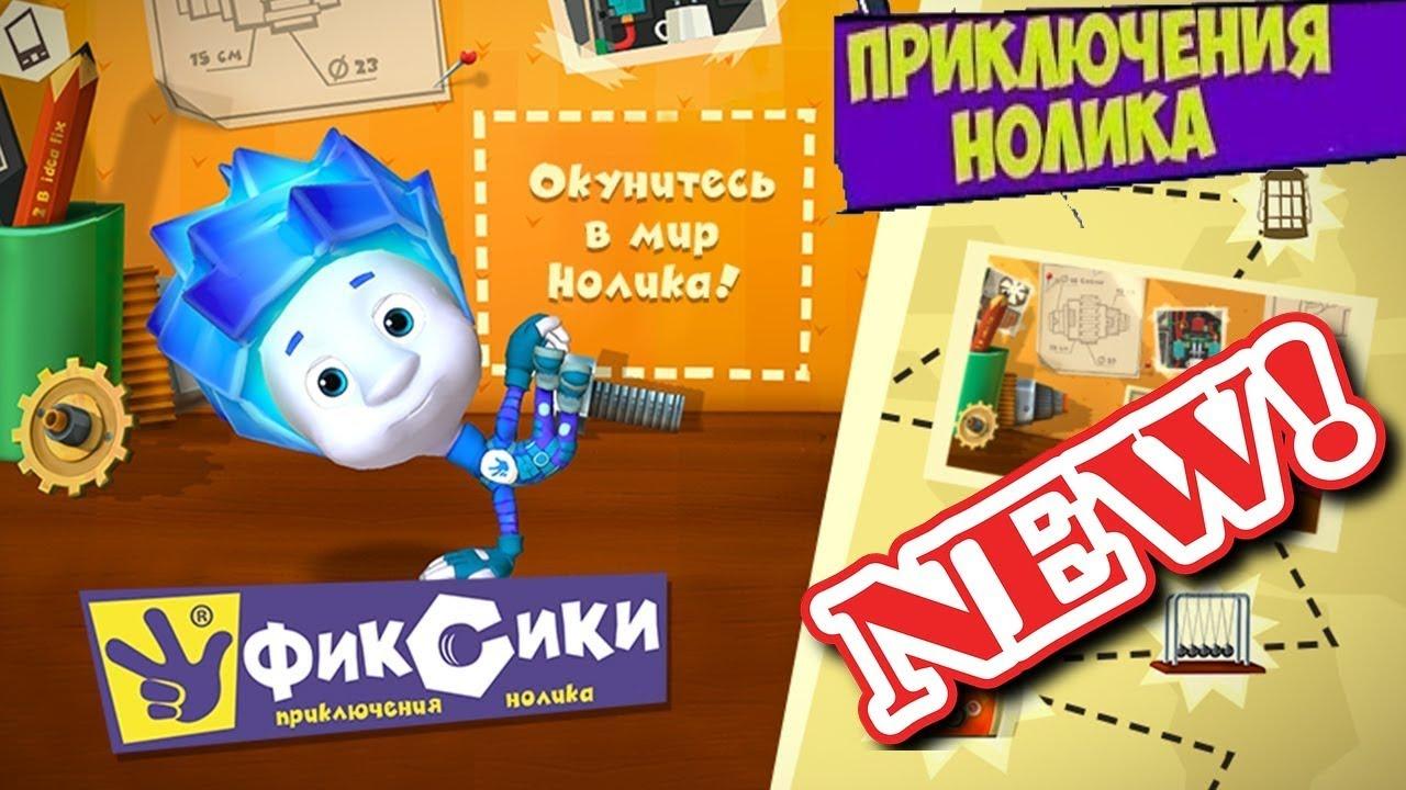 Фиксики игры для детей играть онлайн бесплатно Приключение ...