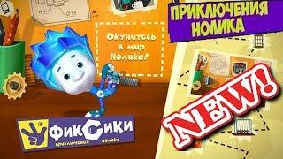 Фиксики игры для детей играть онлайн бесплатно Приключение Нолика смотреть видео