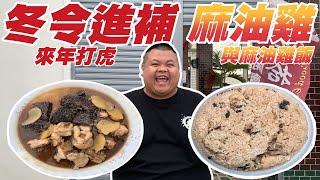 【大蛇丸】冬令進補~大補特補麻油雞與麻油雞飯!