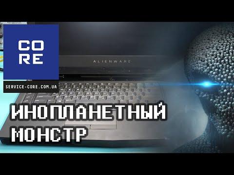 Мощная Инопланетная Техника 2019   Ремонт игрового ноутбука Dell Alienware 17 R4 GTX 1070